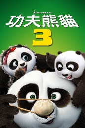 Kung Fu Panda 3 (Cant. Version)