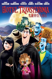 Hotel Transylvania (Cant. Version)