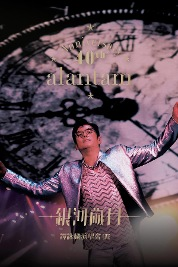 Alan Tam 40th Anniversary Live