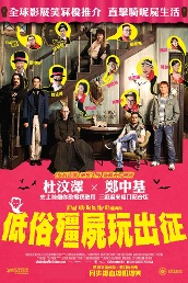 What We Do in the Shadows (English Version)