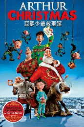 Arthur Christmas (Cant. Version)