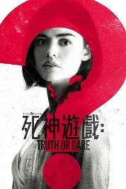 Truth Or Dare (Unrated Directors Cut)