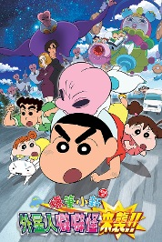 Crayon Shinchan Movie 2017