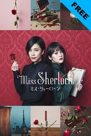 Miss Sherlock S1E1 -The First Case