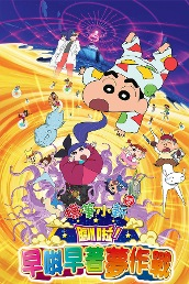 Crayon Shinchan Movie 2016