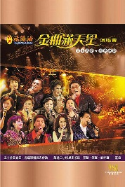 The Super Star With Golden Songs Live Concert