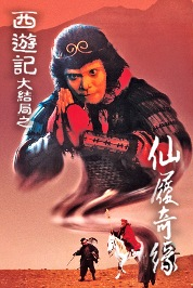 A Chinese Odyssey (Part II - Cinderella)