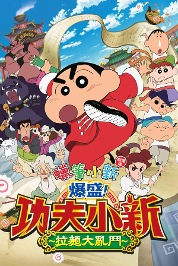 Crayon Shinchan Movie 2018