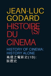 History Of Cinema: History Alone