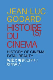 History Of Cinema: Fatal Beauty