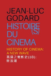 History Of Cinema: A New Wave