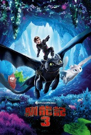 How to Train Your Dragon: The Hidden World (Cant. Version)