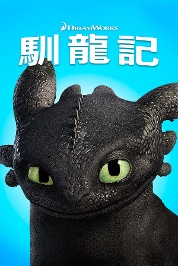 How to Train Your Dragon (Cant. Version)