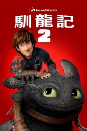 How to Train Your Dragon 2 (Cant. Version)