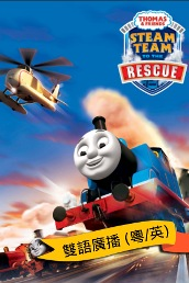 Thomas & Friends Special: Steam Team to the Rescue!