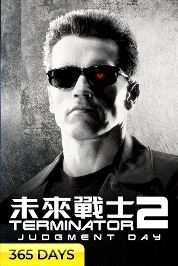 Terminator 2: Judgement Day (365 Days Viewing)