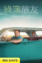 Green Book (365 Days Viewing)