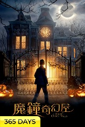 The House With A Clock In Its Walls (365 Days Viewing)