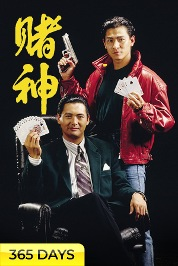 God Of Gamblers (365 Days Viewing)