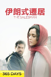 The Salesman (365 Days Viewing)