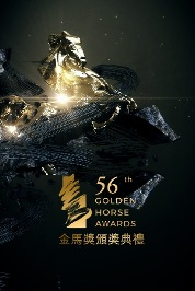 The 56th Golden Horse Award Ceremony