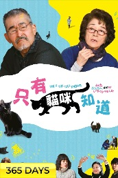 Only the Cat Knows (365 Days Viewing)