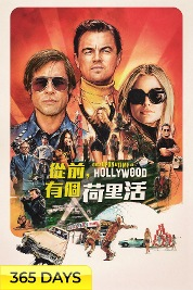 Once Upon a Time... in Hollywood (365 Days Viewing)
