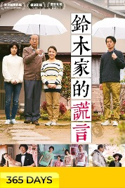 Lying to Mom (365 Days Viewing)