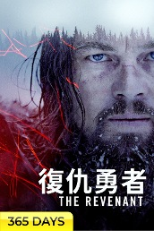 The Revenant (365 Days Viewing)
