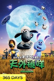 A Shaun the Sheep Movie: Farmageddon (365 Days Viewing)