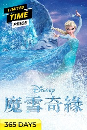 Frozen (365 Days Viewing)