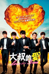 Ossan's Love The Movie -LOVE or DEAD