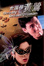 Deadly Dream Woman