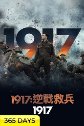 1917 (365 Days Viewing)