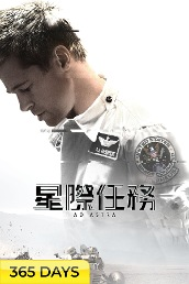 Ad Astra (365 Days Viewing)