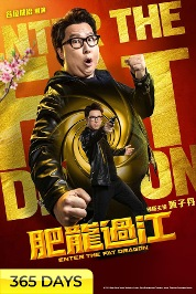 Enter The Fat Dragon (365 Days Viewing)