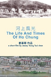 The Life And Times Of Ho Chung