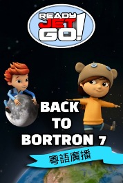 Ready Jet Go! Special (Cantonese Dubbed) -Back to Bortron 7