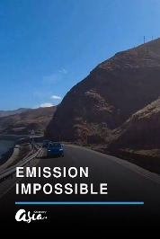 Emission Impossible
