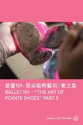 "Ballet 101 - ""The Art of Pointe Shoes"" Part 3"