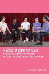 ballet-blah-blah-blah: My Life as a Male Ballet Dancer