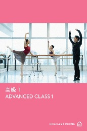Advanced class 1