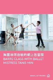 Barre Class with Ballet Mistress Tang Min