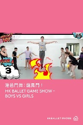 HK Ballet Game Show - Boys vs Girls