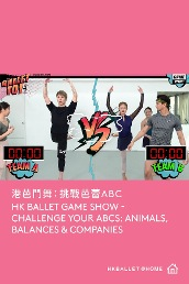 HK Ballet Game Show - Challenge your ABCs: Animals, Balances & Companies