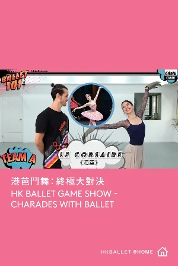 HK Ballet Game Show - Charades with ballet