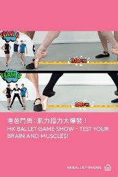 HK Ballet Game Show - Test your brain and muscles!